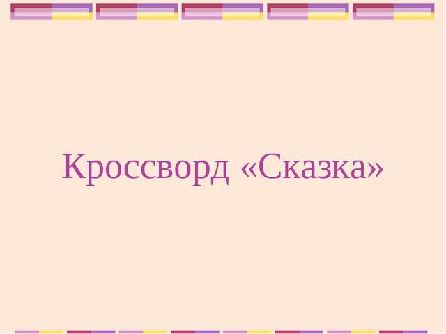 Кроссворд «Сказка»