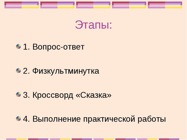 Этапы: 1. Вопрос-ответ 2. Физкультминутка 3. Кроссворд «Сказка» 4. Выполнение...