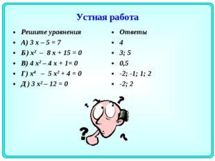 Устная работа Решите уравнения А) 3 х – 5 = 7 Б) х2 – 8 х + 15 = 0 В) 4 х2 –