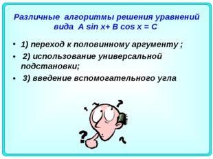 Различные алгоритмы решения уравнений вида A sin x+ B cos x = С 1) переход к
