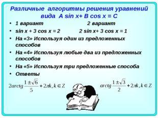 Различные алгоритмы решения уравнений вида A sin x+ B cos x = С 1 вариант 2 в