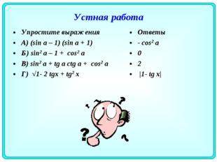 Устная работа Упростите выражения А) (sin a – 1) (sin a + 1) Б) sin2 a – 1 +
