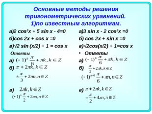 Основные методы решения тригонометрических уравнений. 1)по известным алгоритм