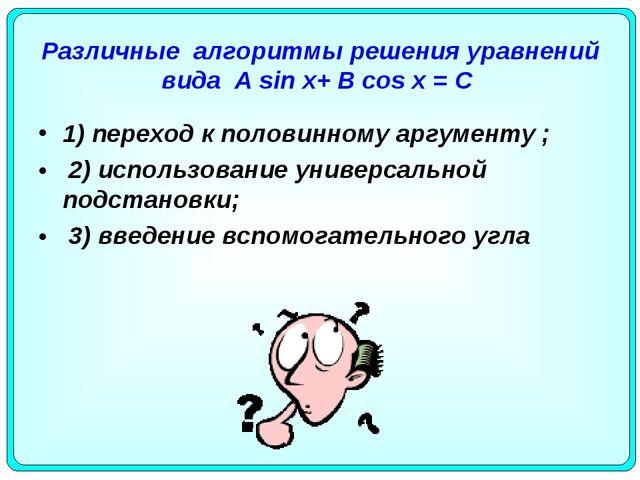 Различные алгоритмы решения уравнений вида A sin x+ B cos x = С 1) переход к...