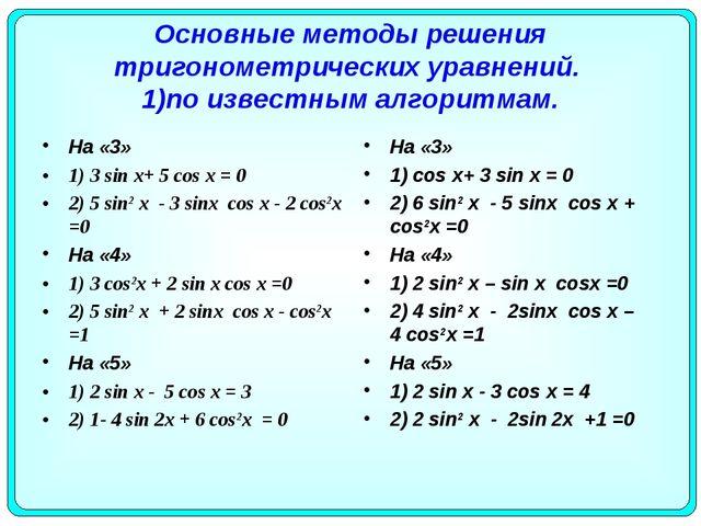 Основные методы решения тригонометрических уравнений. 1)по известным алгоритм...