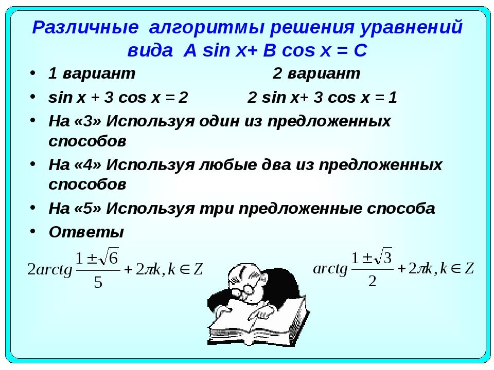 Различные алгоритмы решения уравнений вида A sin x+ B cos x = С 1 вариант 2 в...
