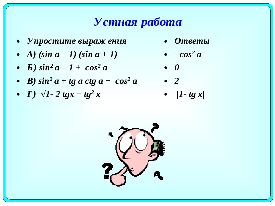 Устная работа Упростите выражения А) (sin a – 1) (sin a + 1) Б) sin2 a – 1 +...