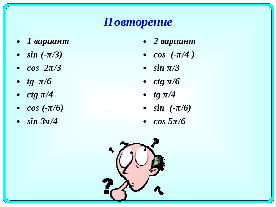 Повторение 1 вариант sin (-π/3) cos 2π/3 tg π/6 ctg π/4 cos (-π/6) sin 3π/4 2...