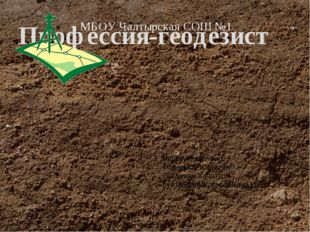Работу выполнил учащийся 10класса Гонджиян Хачатур руководитель Коршикова И.В