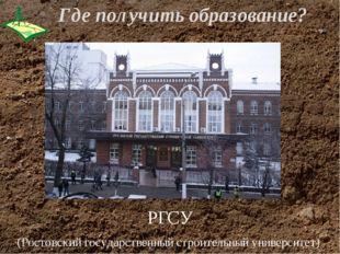 РГСУ (Ростовский государственный строительный университет) Где получить образ