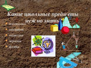 математика география геометрия черчение физика Какие школьные предметы н