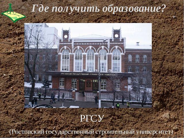 РГСУ (Ростовский государственный строительный университет) Где получить образ...