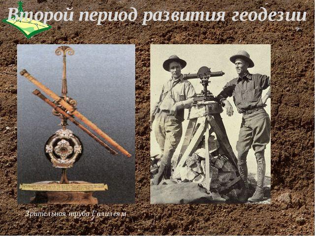 Второй период развития геодезии Зрительная труба Галилеям