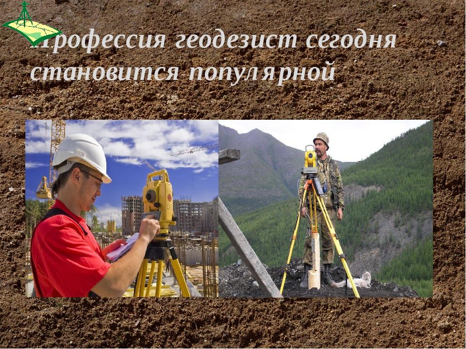 . Профессия геодезист сегодня становится популярной