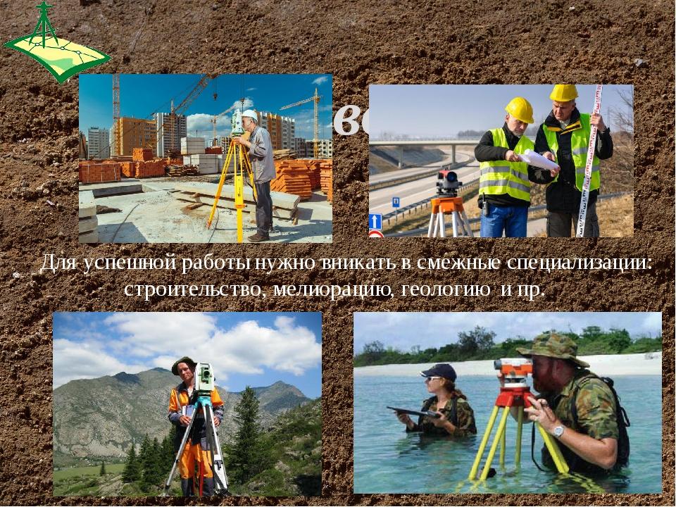 Для успешной работы нужно вникать в смежные специализации: строительство, ме...