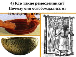 4) Кто такие ремесленники? Почему они освобождались от земледелия и скотоводч