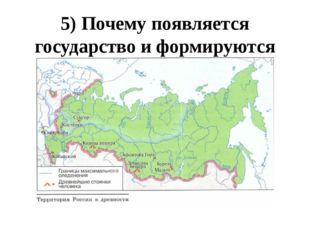 5) Почему появляется государство и формируются народности?