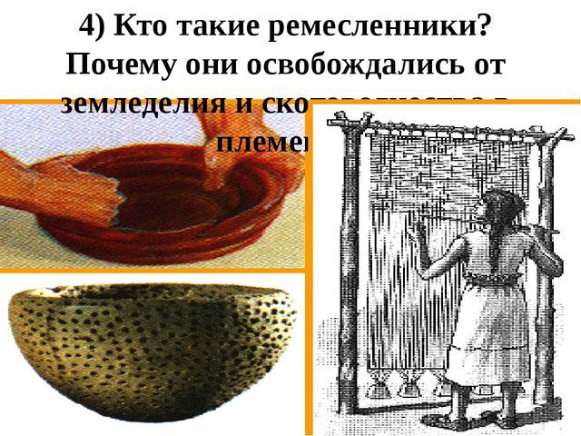 4) Кто такие ремесленники? Почему они освобождались от земледелия и скотоводч...