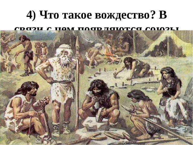4) Что такое вождество? В связи с чем появляются союзы племен?