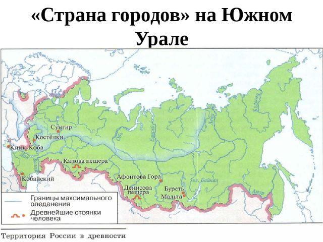 «Страна городов» на Южном Урале 4 тыс. лет назад.