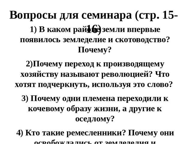 Вопросы для семинара (стр. 15-16) 1) В каком районе земли впервые появилось з...