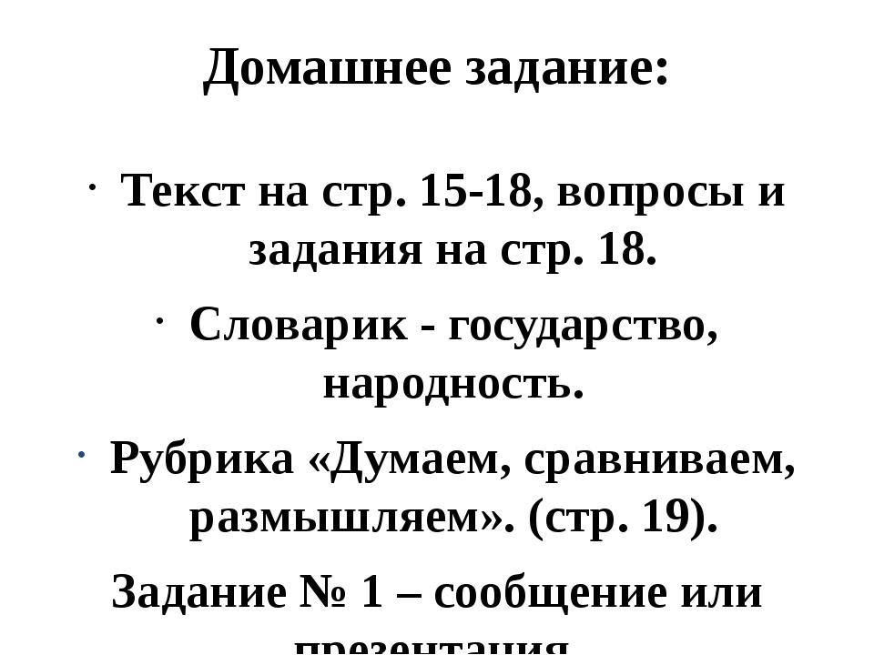 Домашнее задание: Текст на стр. 15-18, вопросы и задания на стр. 18. Словарик...