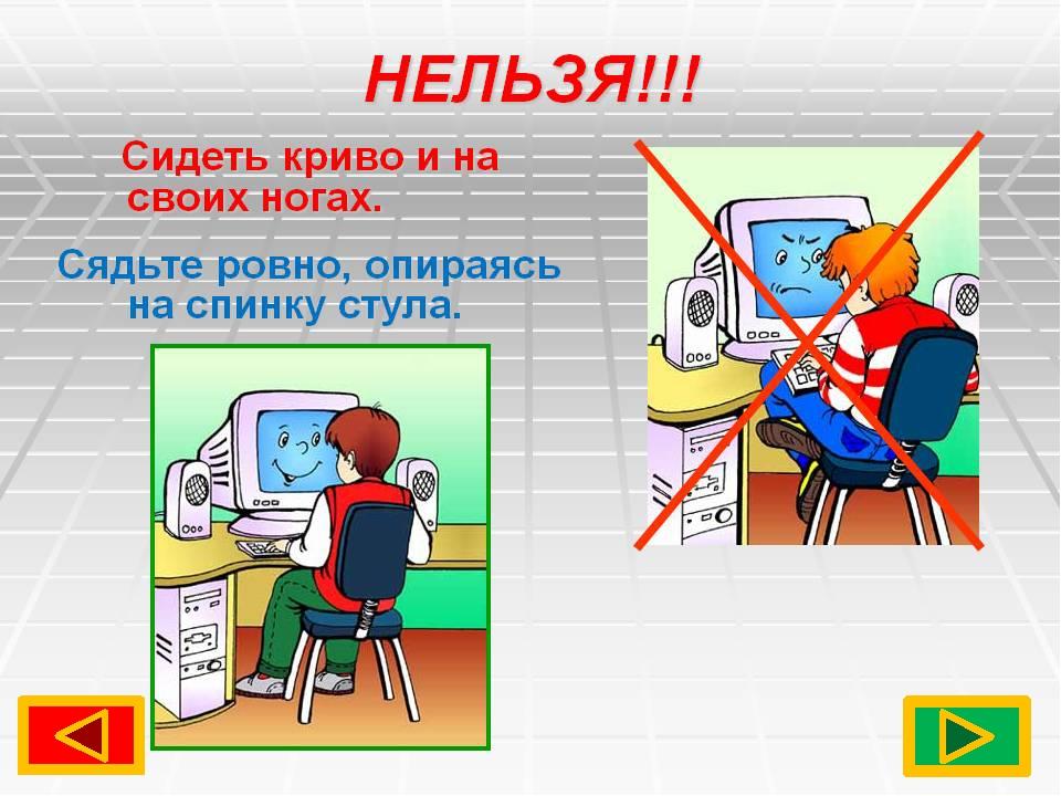 она картинки правила поведения работы за компьютером внешним преобразованиям относится