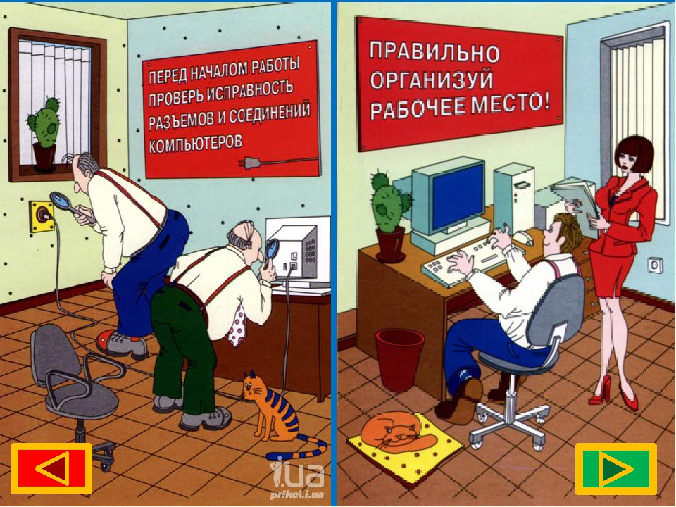 Правила безопасности на рабочем месте в картинках