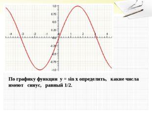 По графику функции у = sin xопределить, какие числа имеют синус, равн