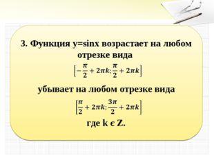 3. Функция y=sinx возрастает на любом отрезке вида убывает на любом отрезке в