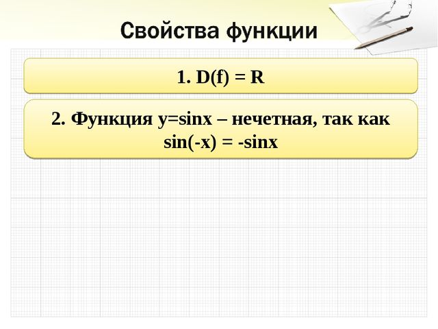 1. D(f) = R 2. Функция y=sinx – нечетная, так как sin(-x) = -sinx