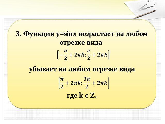 3. Функция y=sinx возрастает на любом отрезке вида убывает на любом отрезке в...