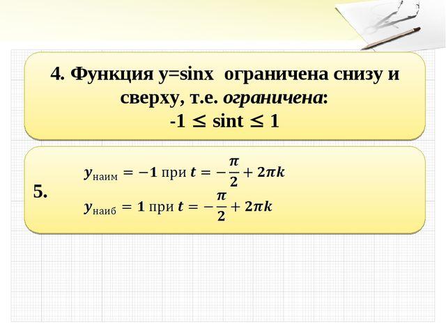 4. Функция y=sinx ограничена снизу и сверху, т.е. ограничена: -1  sint  1 5.