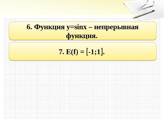 6. Функция y=sinx – непрерывная функция. 7. E(f) = -1;1.