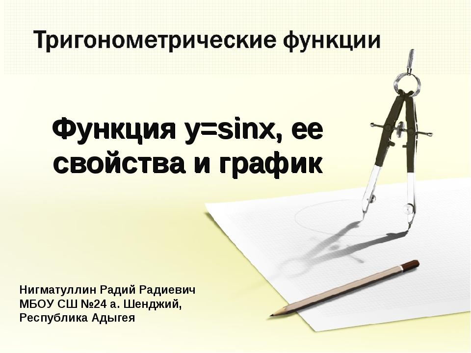 Функция y=sinx, ее свойства и график Нигматуллин Радий Радиевич МБОУ СШ №24 а...