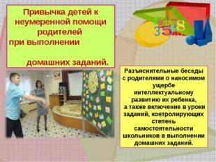 Привычка детей к неумеренной помощи родителей при выполнении домашних заданий