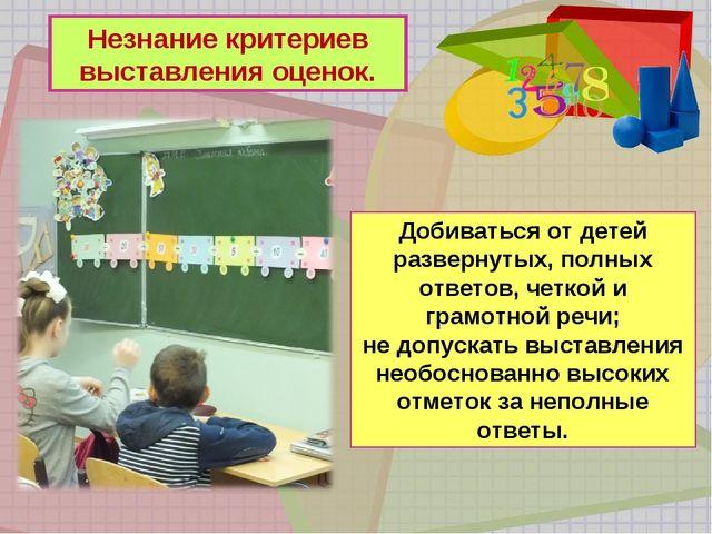 Незнание критериев выставления оценок. Добиваться от детей развернутых, полны...