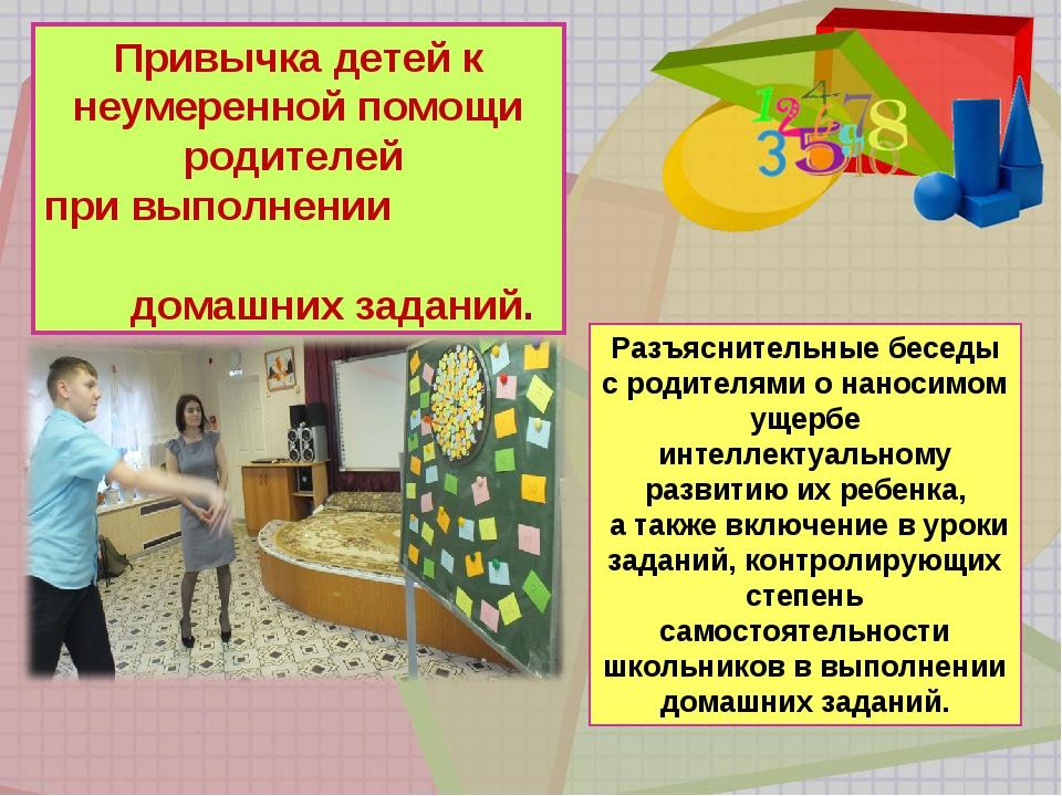 Привычка детей к неумеренной помощи родителей при выполнении домашних заданий...