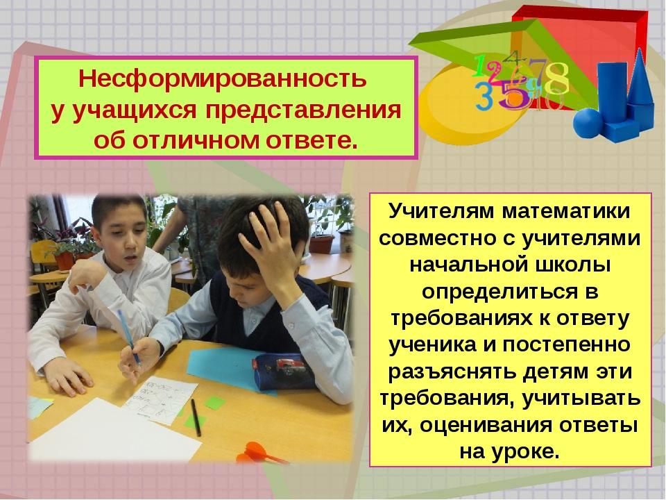 Несформированность у учащихся представления об отличном ответе. Учителям мате...