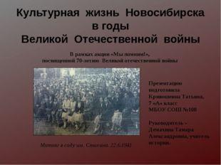 Культурная жизнь Новосибирска в годы Великой Отечественной войны Митинг в сад