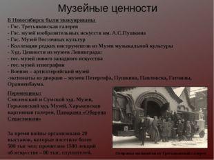 В Новосибирск были эвакуированы - Гос. Третьяковская галерея - Гос. музей изо