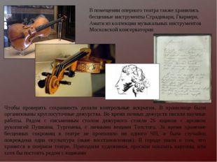 В помещении оперного театра также хранились бесценные инструменты Страдивари,