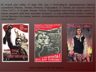 Во второй день войны, 23 июня 1941 года, в Новосибирске сформировалась бригад