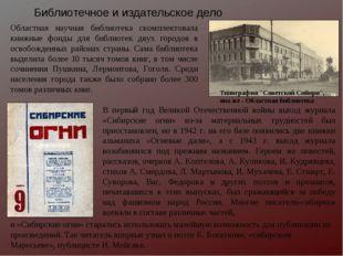 Областная научная библиотека скомплектовала книжные фонды для библиотек двух