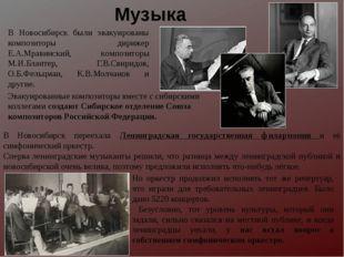 Музыка Но оркестр продолжил исполнять тот же репертуар, что играли для требо