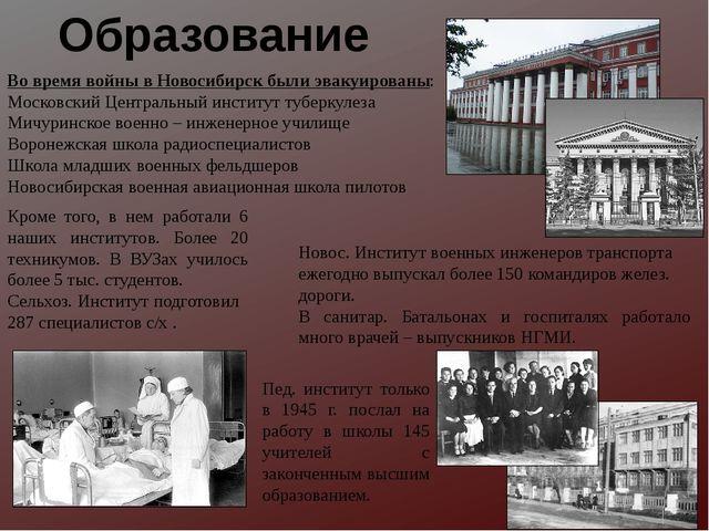 Образование Во время войны в Новосибирск были эвакуированы: Московский Центра...