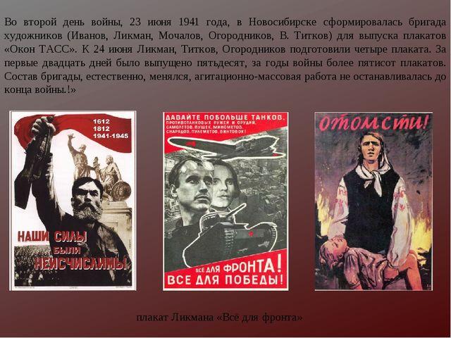 Во второй день войны, 23 июня 1941 года, в Новосибирске сформировалась бригад...