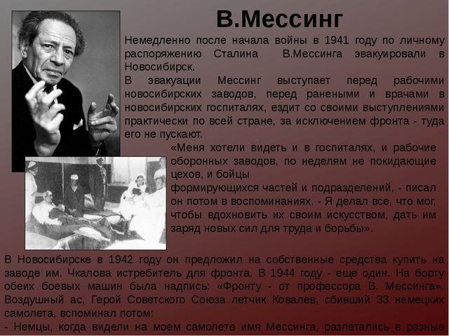 В.Мессинг Немедленно после начала войны в 1941 году по личному распоряжению С...