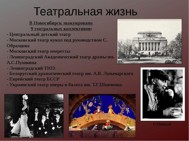 Театральная жизнь В Новосибирск эвакуировано 9 театральных коллективов: - Цен...
