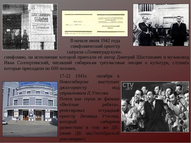 В начале июля 1942 года симфонический оркестр сыграли «Ленинградскую». симфон...